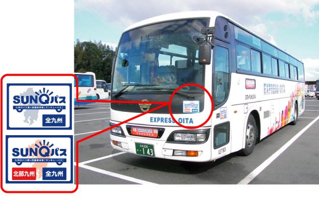 SUNQパスご利用可能なバス。バス前に表示されているこのマークが目じるし。