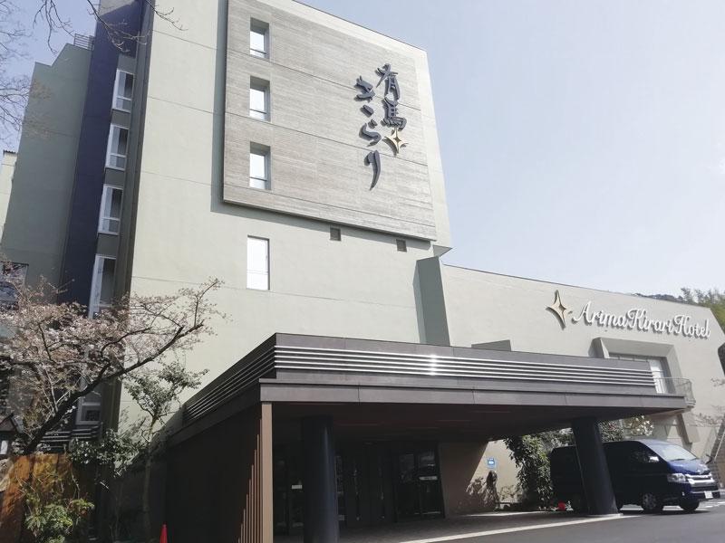 【有馬】<有馬温泉>有馬きらり(旧:有馬ビューホテルうらら)